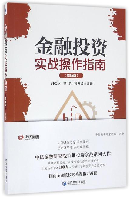 金融投资实战操作指南(原油篇)(金融投资启蒙第一书)