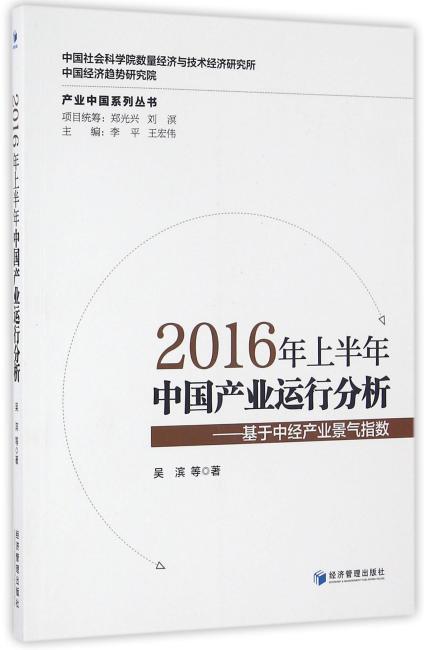 2016年上半年中国产业