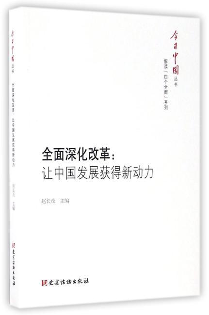 全面深化改革:让中国发展获得新动力