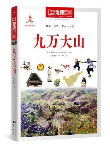 中国地理百科丛书《九万大山》