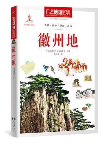 中国地理百科丛书《徽州地》