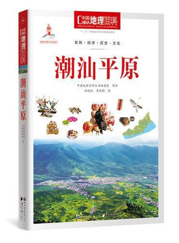 中国地理百科丛书《潮汕平原》