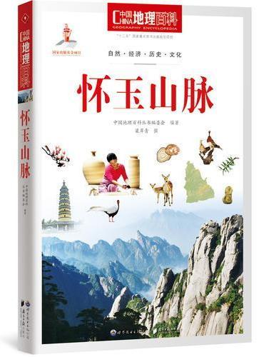 中国地理百科丛书《怀玉山脉》