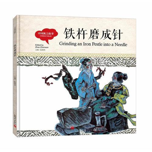 幼学启蒙丛书- 中国寓言故事· 铁杵磨成针(中英对照精装版)