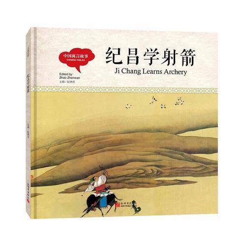 幼学启蒙丛书- 中国寓言故事· 纪昌学射箭(中英对照精装版)