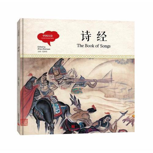 幼学启蒙丛书- 中国古诗·诗经(中英对照精装版)