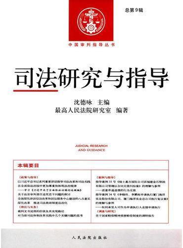 司法研究与指导(总第9辑)