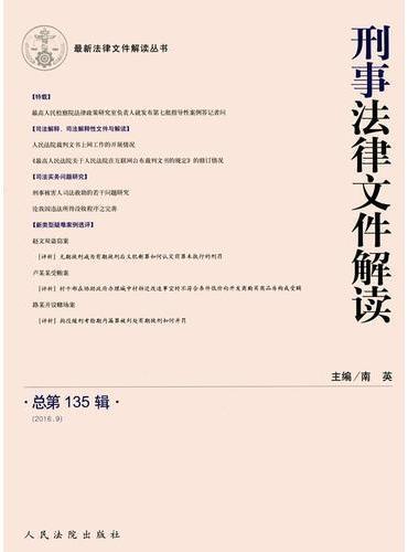 刑事法律文件解读(总第135辑)(2016.9)