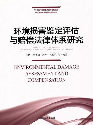 环境损害鉴定评估与赔偿法律体系研究