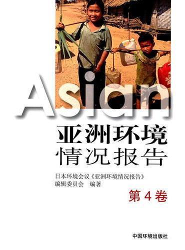 亚洲环境情况报告(第4卷)