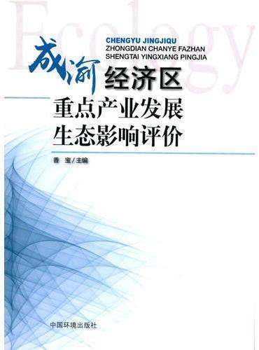 成渝经济区重点产业发展生态影响评价