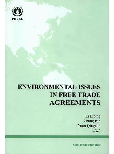 Environmental Issues in Free Trade Agreements自由贸易协定中的环境议题研究(英文版)