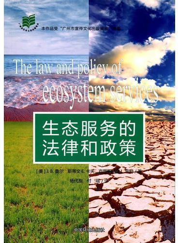 生态服务的法律和政策