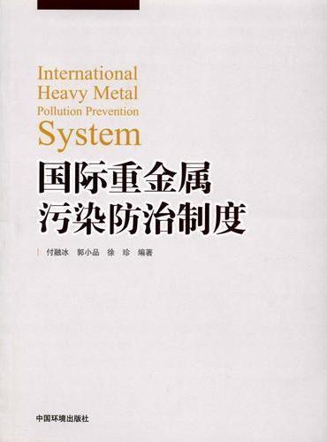 国际重金属污染防治制度