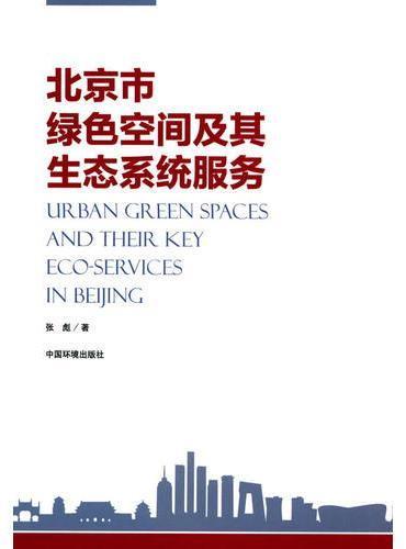 北京市绿色空间及其生态系统服务