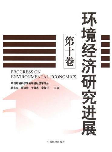 环境经济研究进展(第十卷)