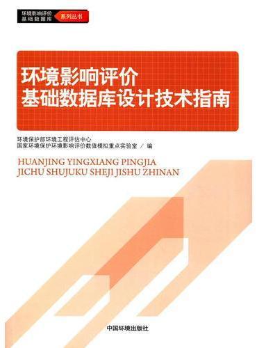 环境影响评价基础数据库设计技术指南