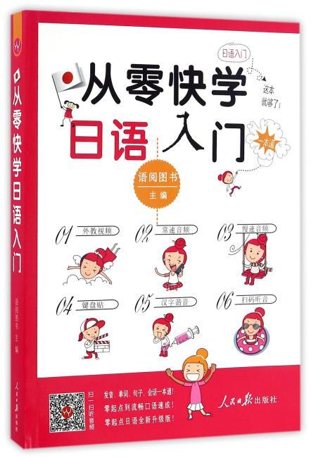 【扫码听音频】从零快学日语入门-发音单词句子会话一本通!外教视频+双速音频+键盘贴