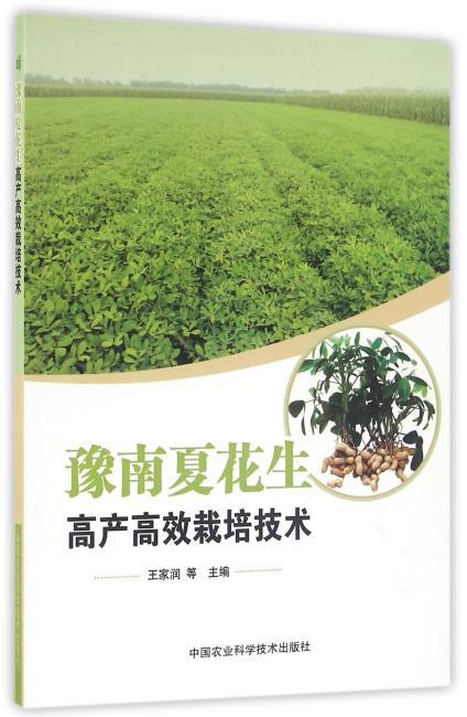 豫南夏花生高产高效栽培技术