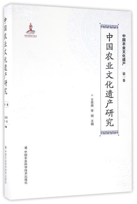 中国农业文化遗产研究