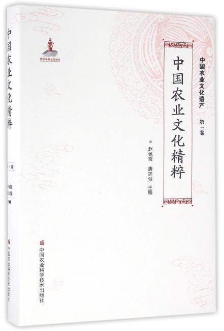 中国农业文化精粹