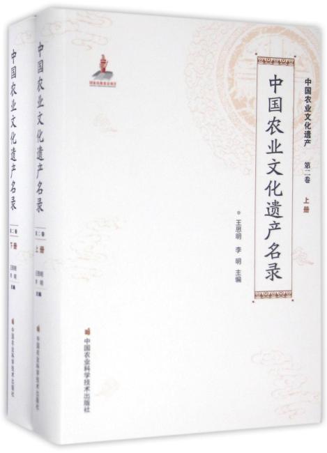 中国农业文化遗产名录:全2册
