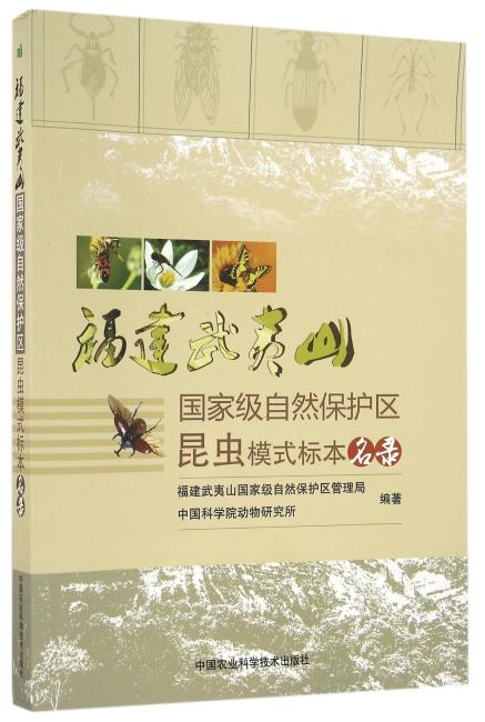 福建武夷山国家级自然保护区昆虫模式标本名录