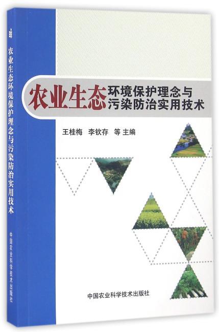 农业生态环境保护理念与污染防治实用技术