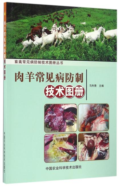 肉羊常见病防制技术图册
