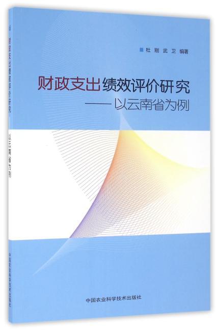 财政支出绩效评价研究—以云南省为例