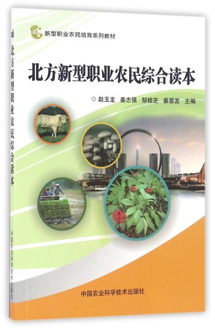 北方新型职业农民综合读本
