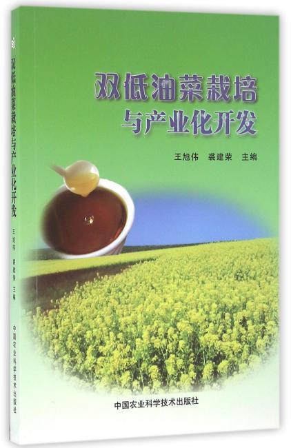 双低油菜栽培与产业化开发