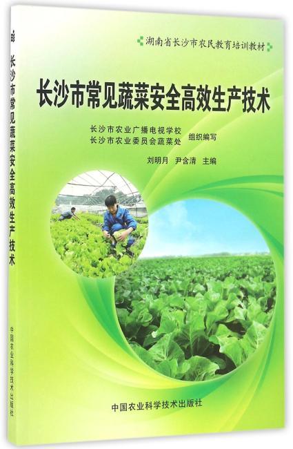 长沙市常见蔬菜安全高效生产技术