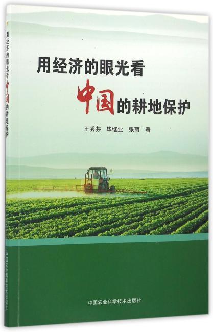 用经济的眼光看中国的耕地保护