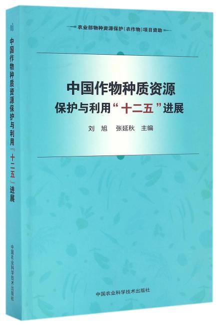 """中国作物种质资源保护与利用""""十二五""""进展"""