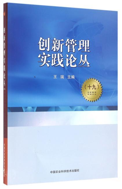 创新管理实践论丛(19)