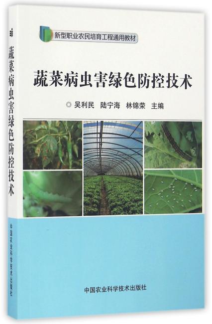 蔬菜病虫害绿色防控技术