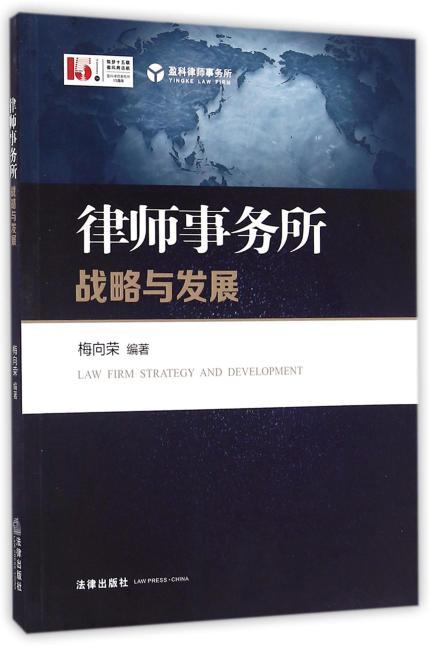 律师事务所战略与发展
