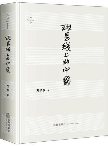 斑马线上的中国(第三版)