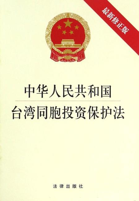 中华人民共和国台湾同胞投资保护法(最新修正版)