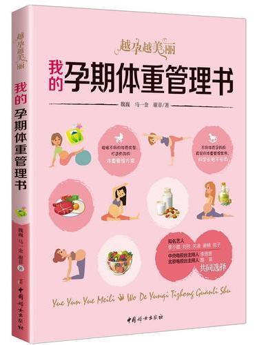 我的孕期体重管理书:越孕越美丽