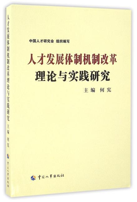 人才发展体制机制改革理论与实践研究