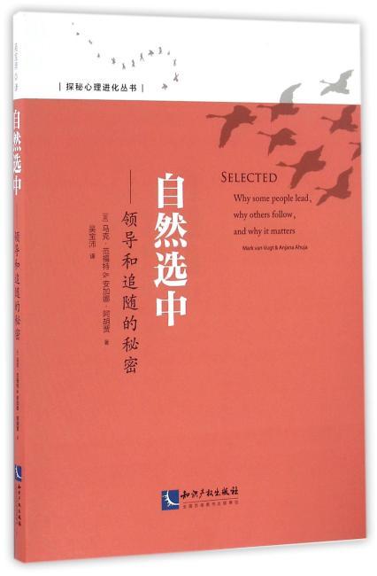 《自然选中——领导和追随的秘密》