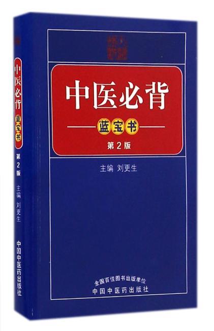 中医必背蓝宝书(二版)