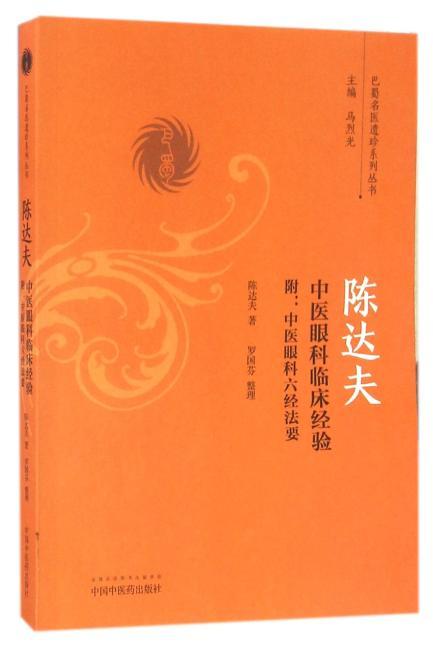 陈达夫中医眼科独特临床经验-附《中医眼科六经法要》