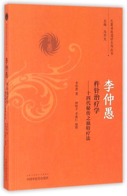 李仲愚杵针治疗学——十四代秘传之独特疗法