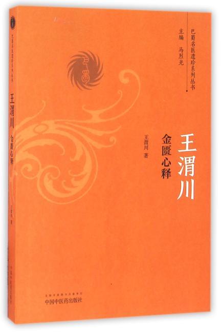 王渭川金匮心释