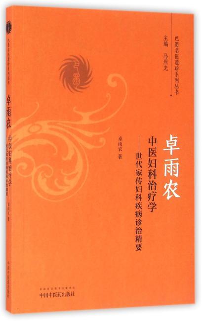 卓雨农中医妇科治疗学——世代家传妇科临床精要