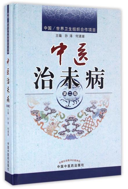 中医治未病(修订版)