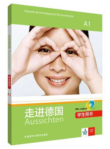 走进德国(A1)(学生用书)(配3张CD光盘)